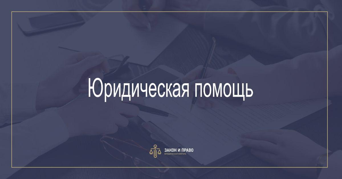 юридическая консультация контора