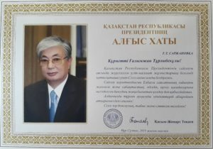 Благодарность Саржанову Галымжану от Президента Казахстана Токаева К.К.