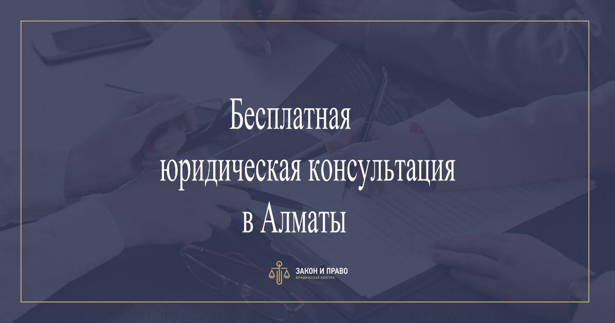 бесплатная юридическая консультация казахстане