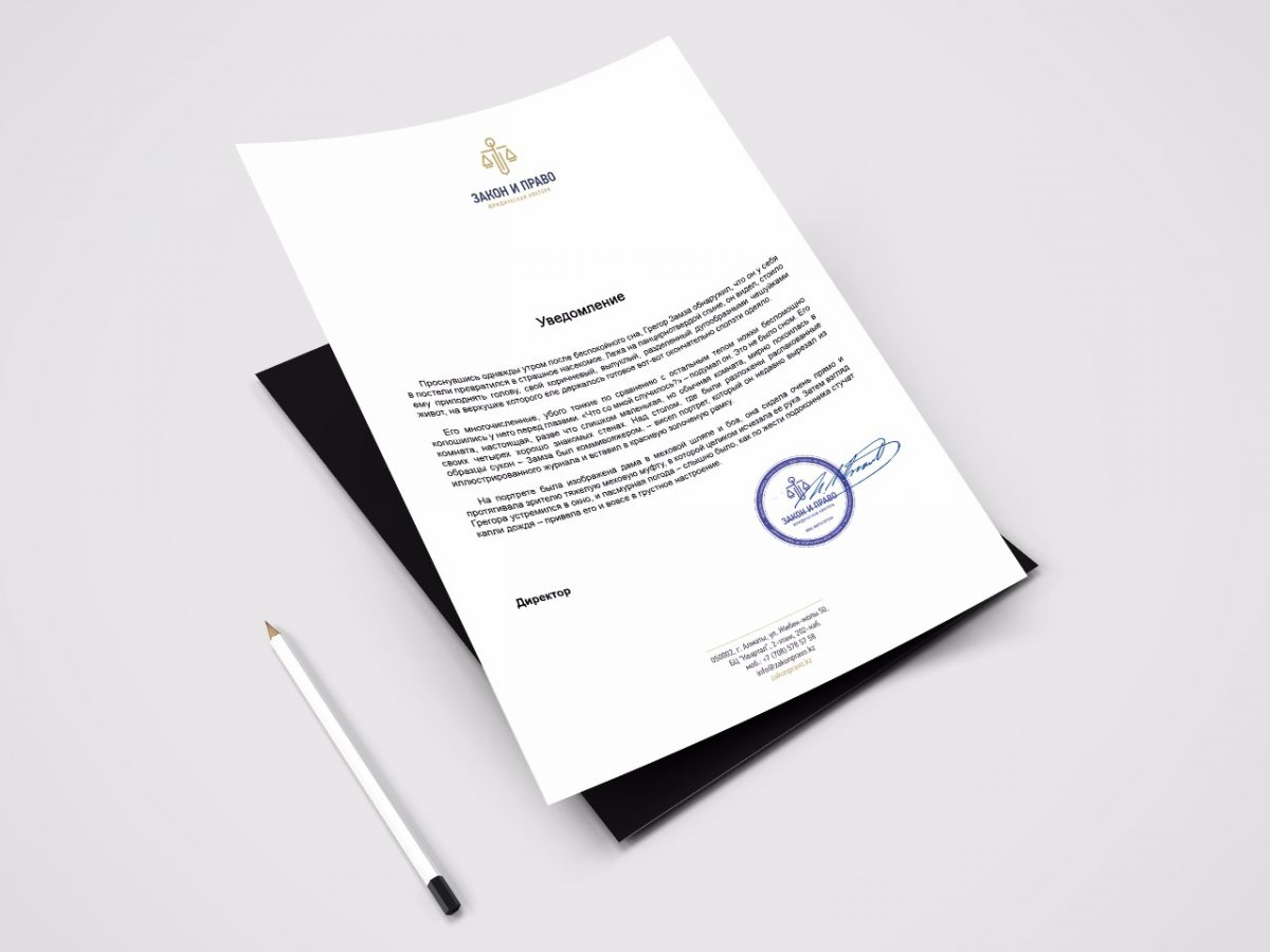 Жалоба Прокуратуру на действия бездействия Нотариуса по отмене исполнительной надписи