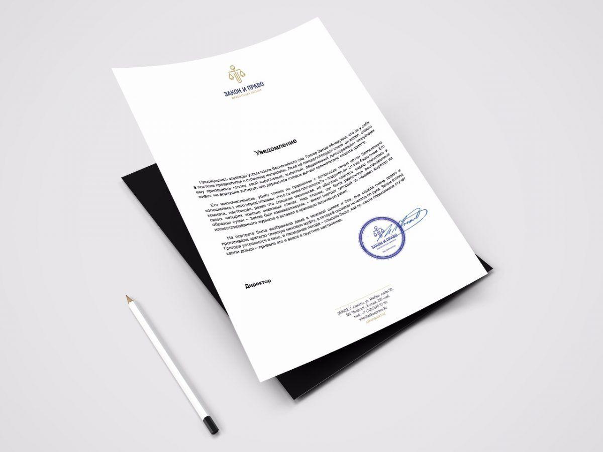 Заявление Арендодателю о приостановлении начислений арендной платы