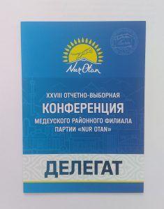 Участие ППО «Закон и Право» в конференции Медеуского районного филиала партии «Nur Otan»