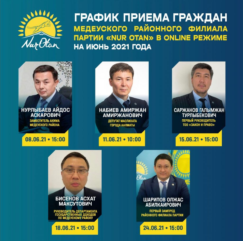Онлайн консультация Адвоката Алматинской городской коллегии адвокатов