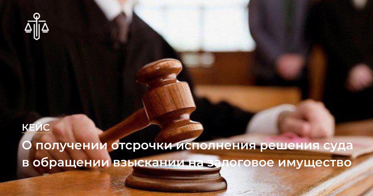 О получении отсрочки исполнения решения суда в обращении взыскании на залоговое имущество