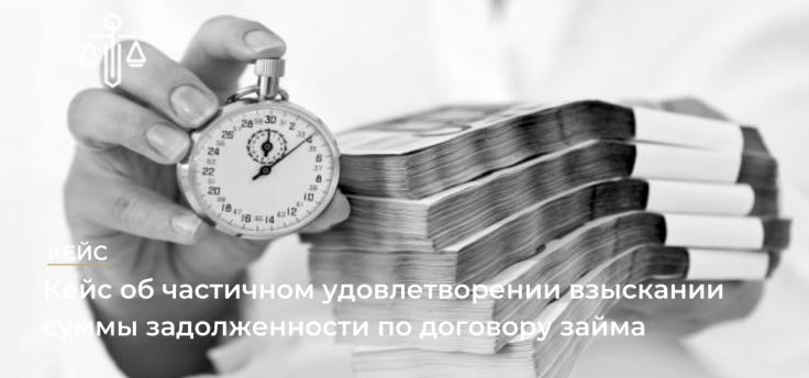 Частичном удовлетворении взыскании суммы задолженности по договору займа