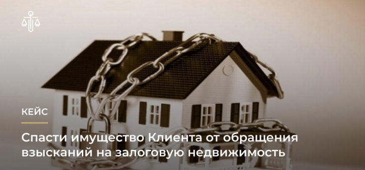 Спасти имущество Клиента от обращения взысканий