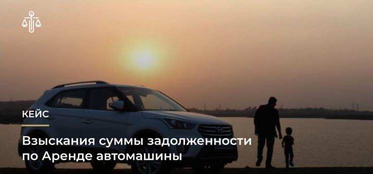 Взыскания суммы задолженности по Аренде автомашины