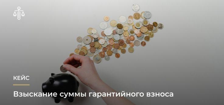 Взыскание суммы гарантийного взноса